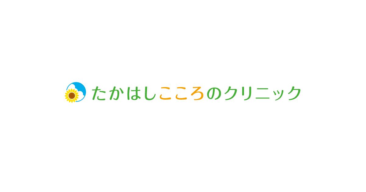 心療 内科 尼崎